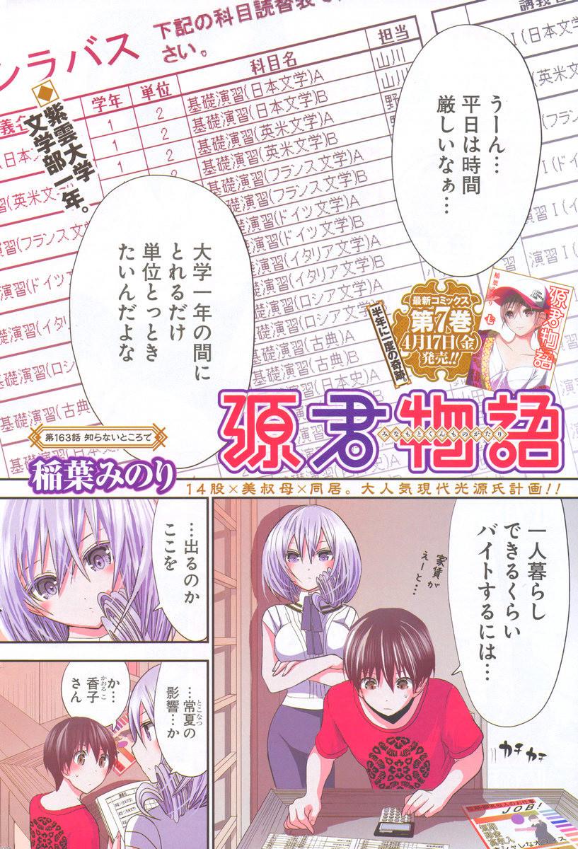 Minamoto-kun_Monogatari Chapter 163 Page 1