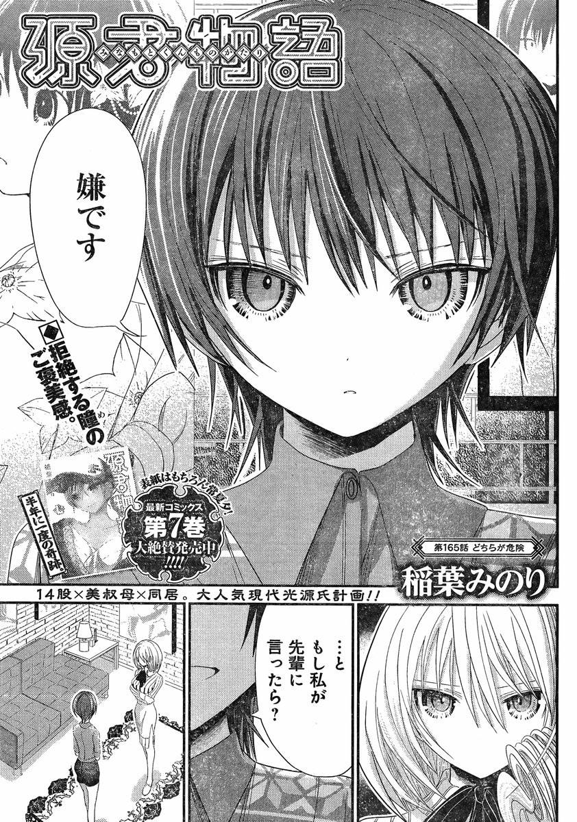 Minamoto-kun Monogatari - Chapter 165 - Page 1