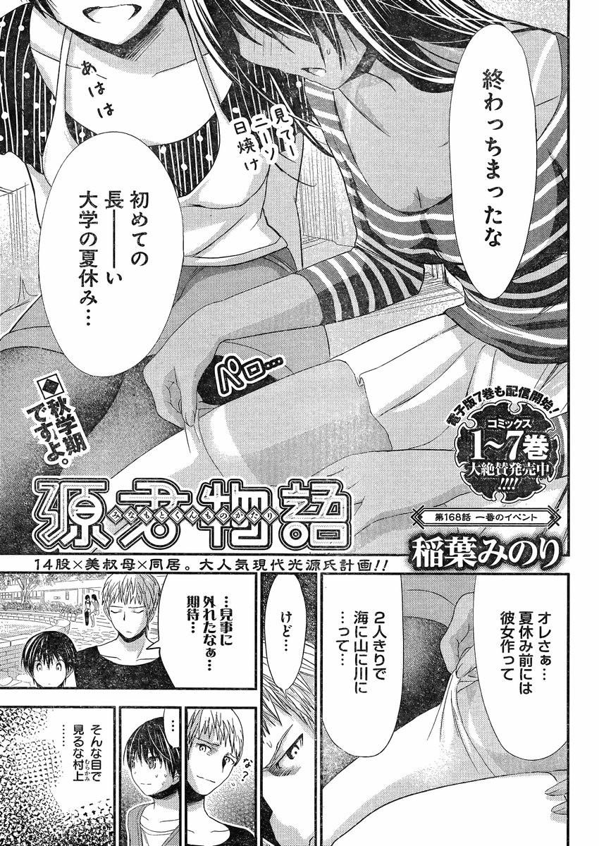 Minamoto-kun_Monogatari Chapter 168 Page 1