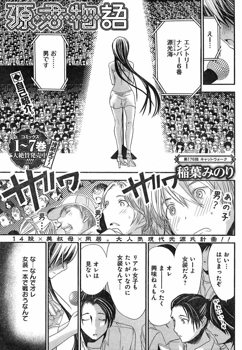 Minamoto-kun_Monogatari Chapter 176 Page 1