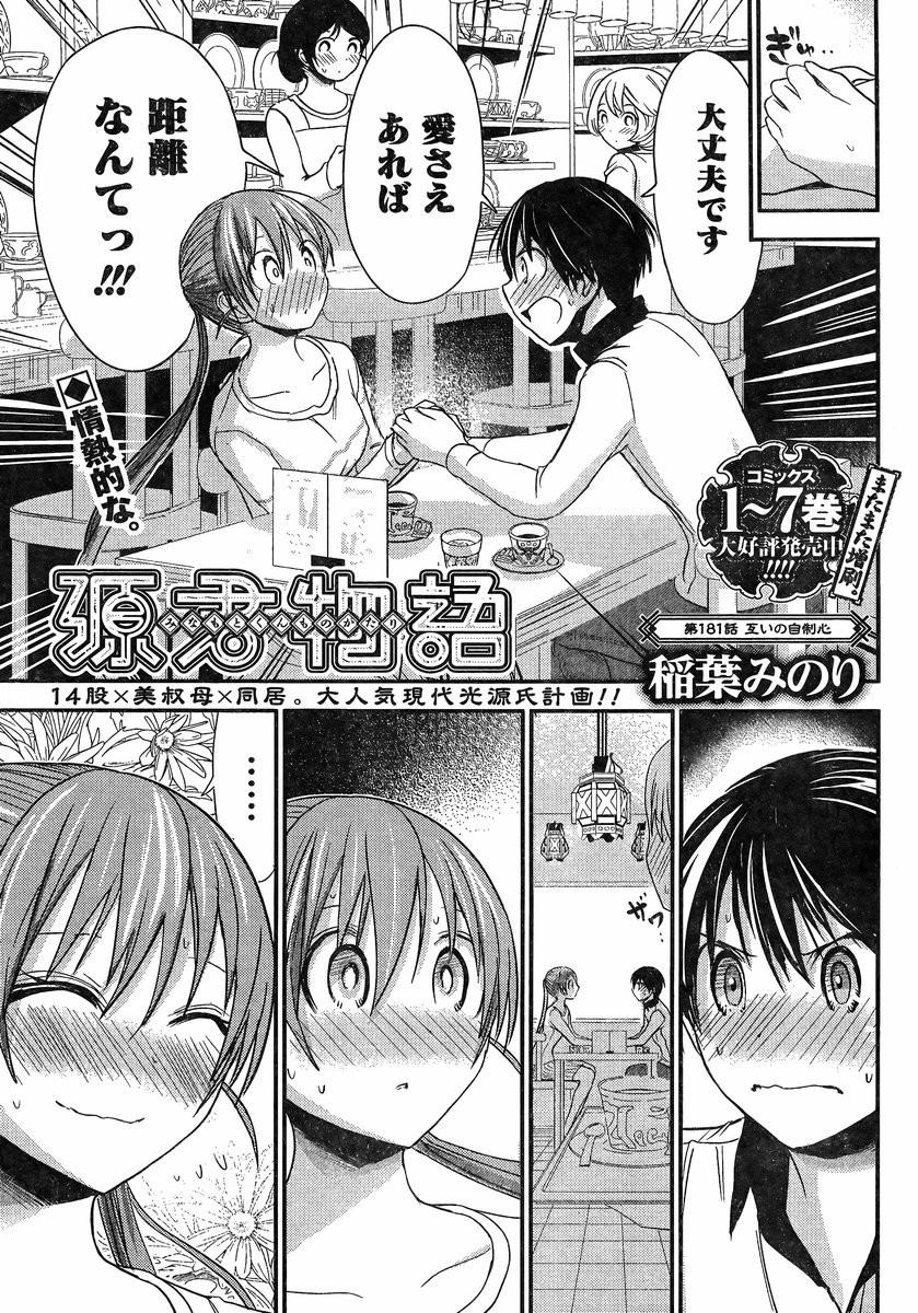 Minamoto-kun_Monogatari Chapter 181 Page 1