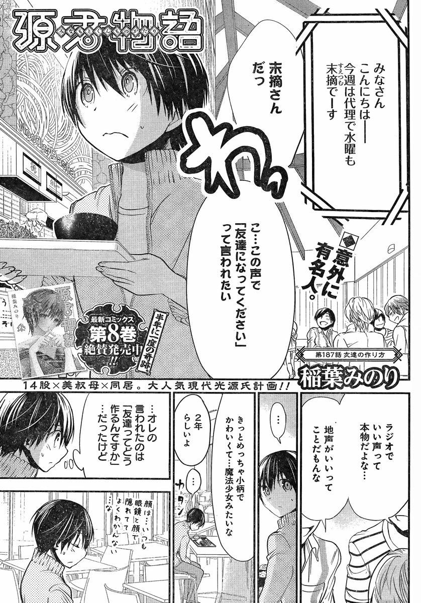 Minamoto-kun_Monogatari Chapter 187 Page 1