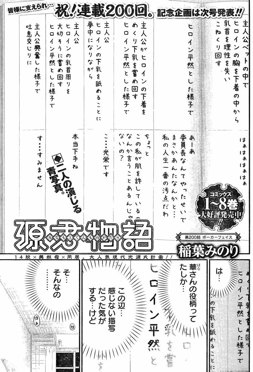 Minamoto-kun_Monogatari Chapter 200 Page 1