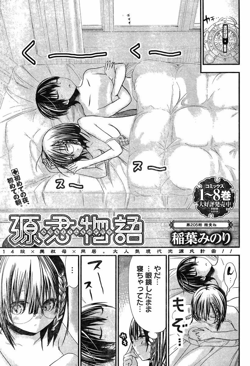 Minamoto-kun_Monogatari Chapter 205 Page 1