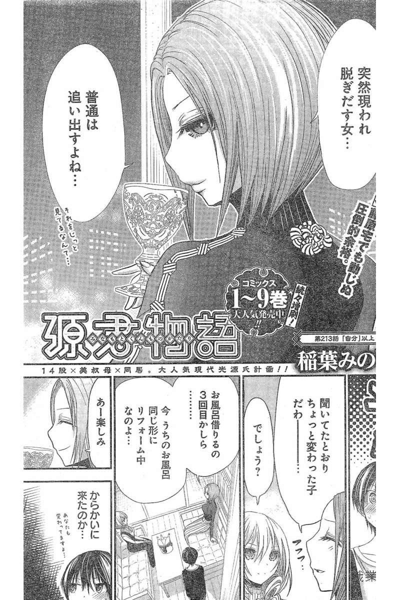 Minamoto-kun_Monogatari Chapter 213 Page 1