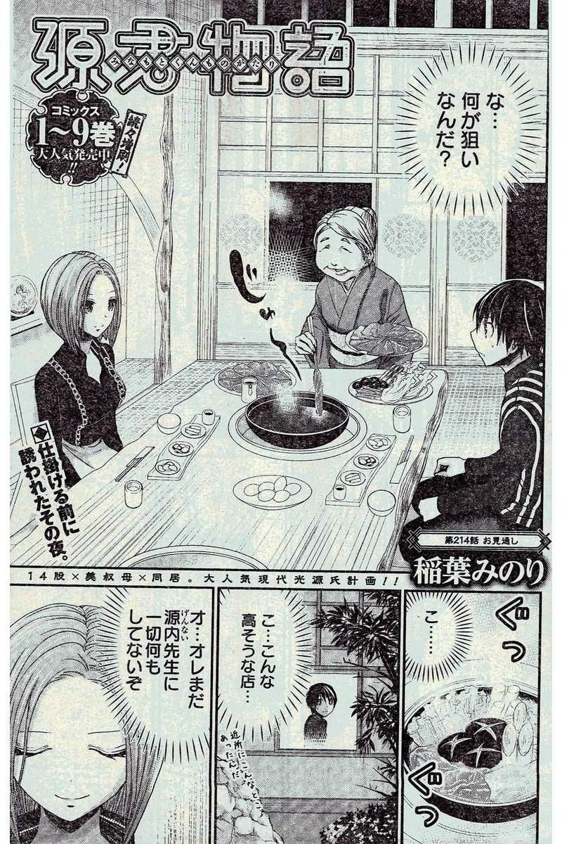 Minamoto-kun_Monogatari Chapter 214 Page 1