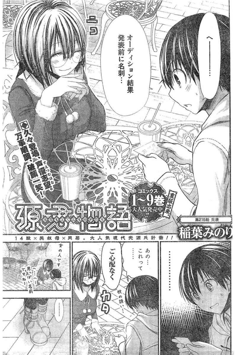 Minamoto-kun_Monogatari Chapter 215 Page 1
