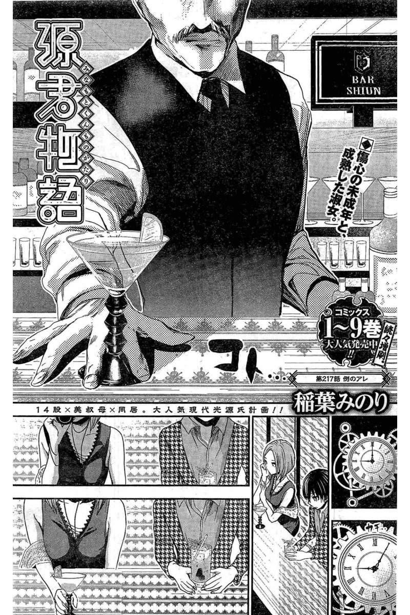 Minamoto-kun_Monogatari Chapter 217 Page 1