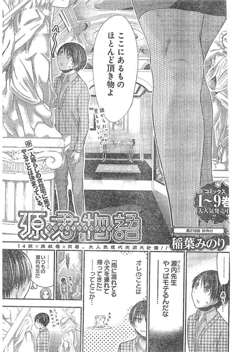 Minamoto-kun_Monogatari Chapter 219 Page 1