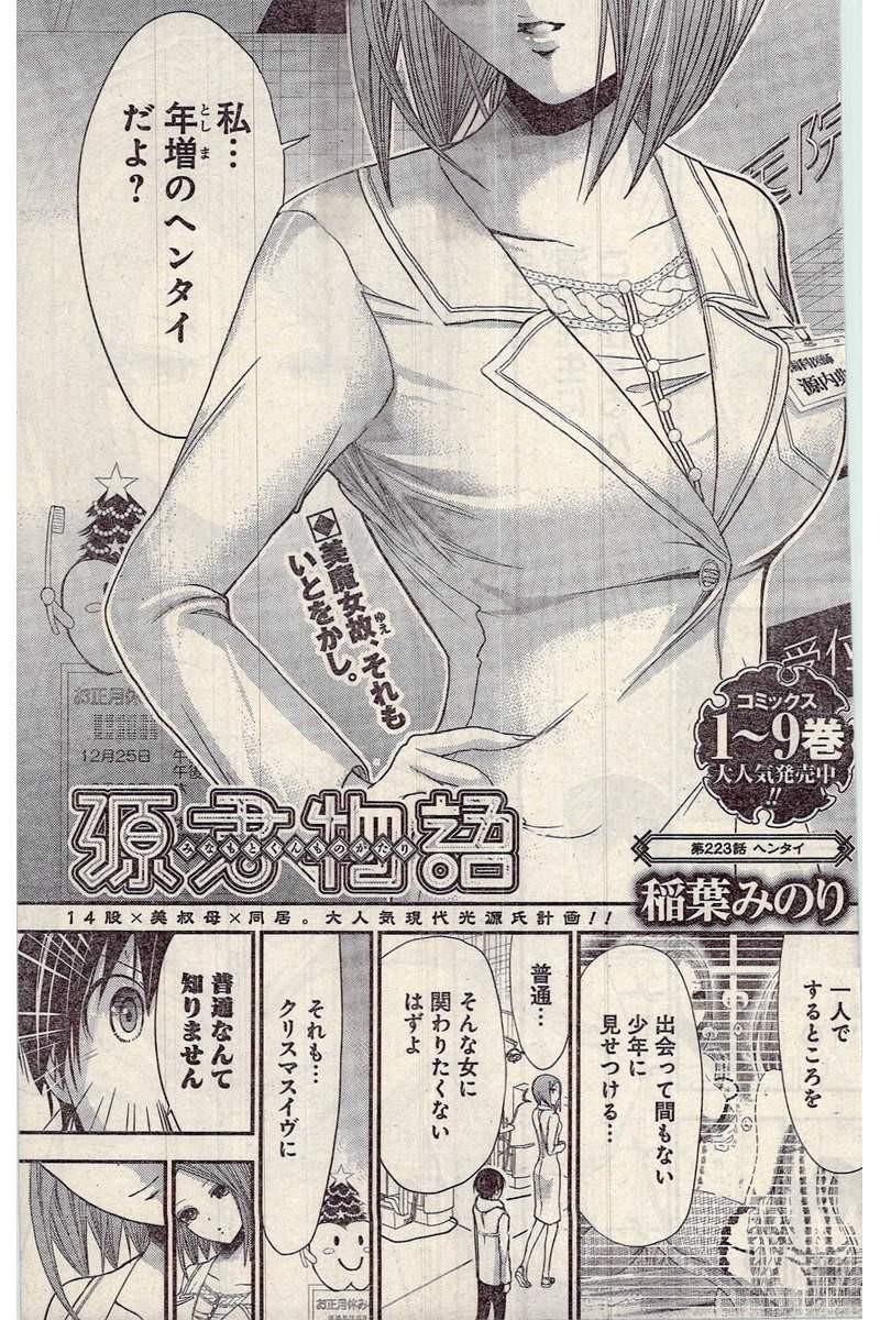 Minamoto-kun_Monogatari Chapter 223 Page 1