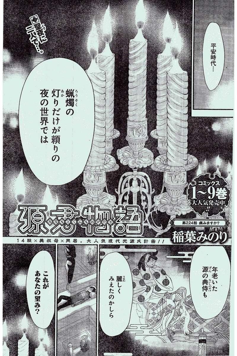 Minamoto-kun_Monogatari Chapter 224 Page 1