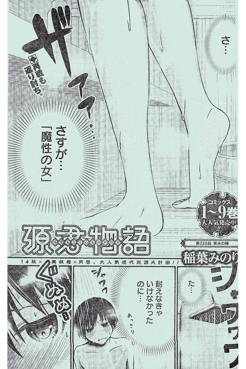 Minamoto-kun_Monogatari Chapter 225 Page 1