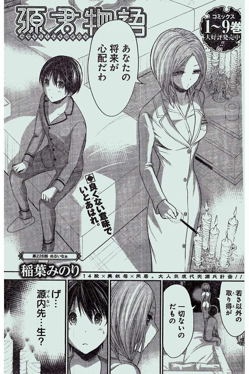 Minamoto-kun Monogatari - Chapter 226 - Page 1
