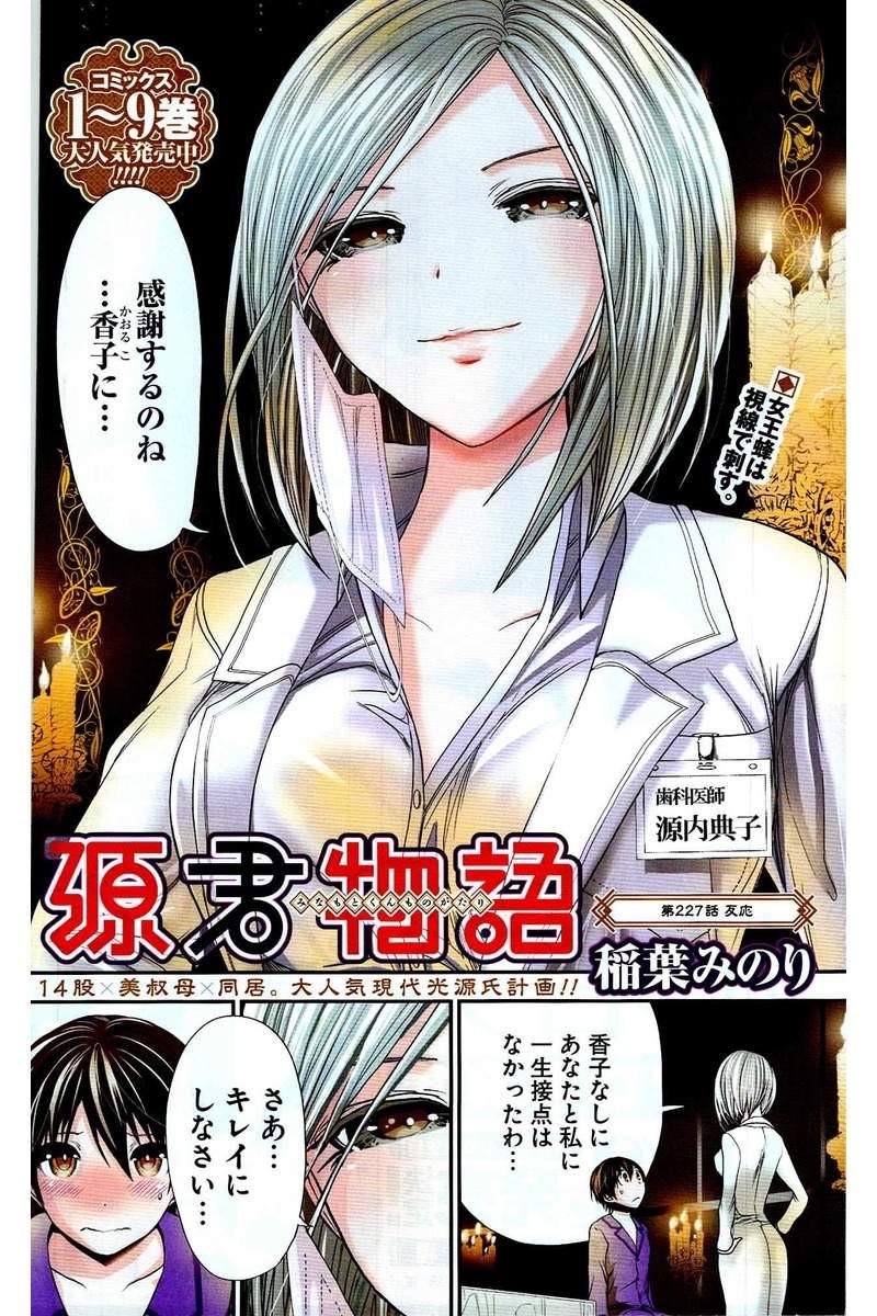 Minamoto-kun_Monogatari Chapter 227 Page 1