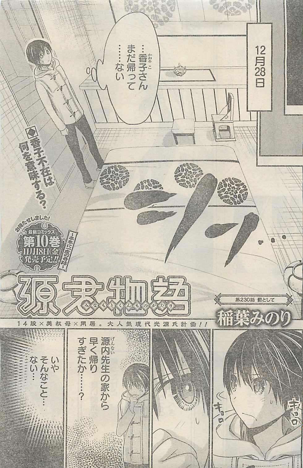 Minamoto-kun_Monogatari Chapter 230 Page 1