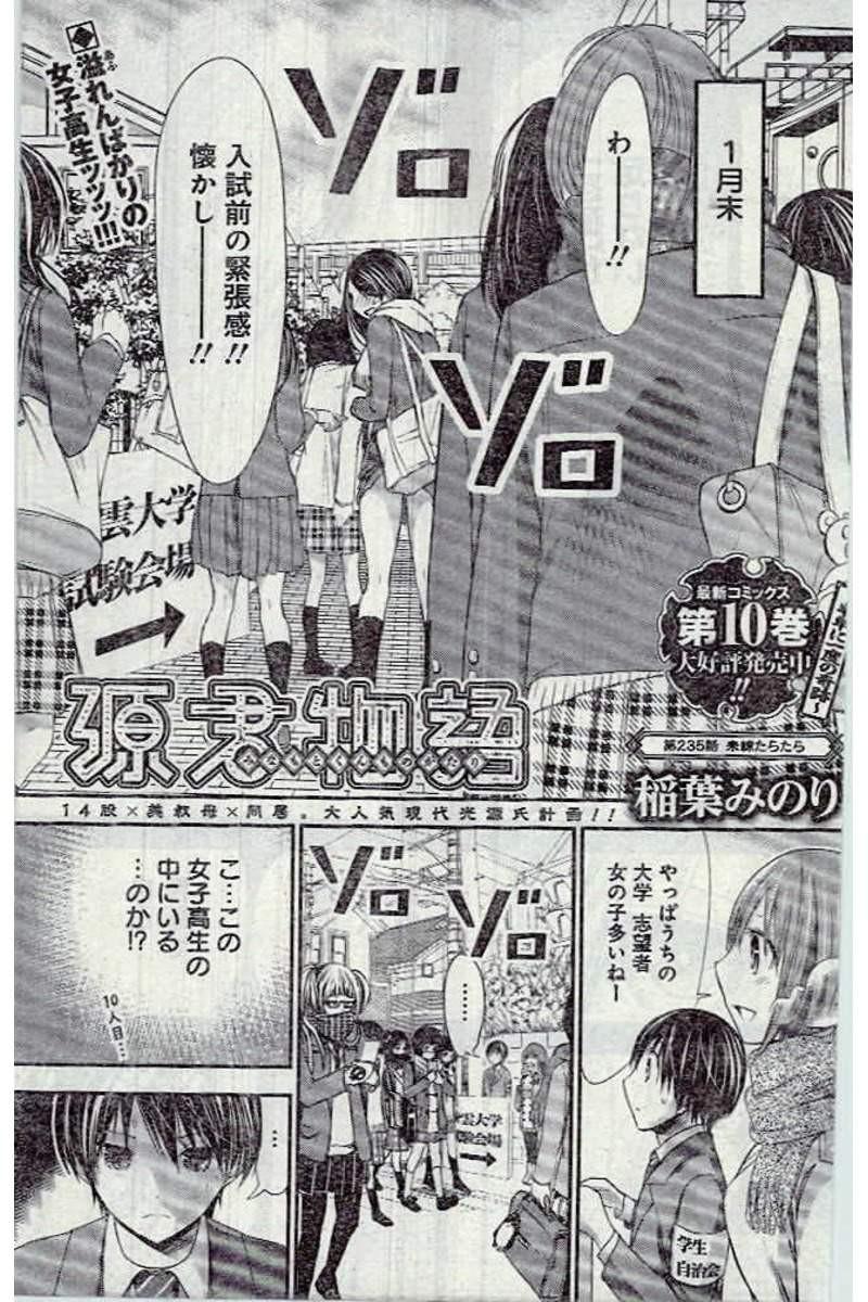 Minamoto-kun_Monogatari Chapter 235 Page 1