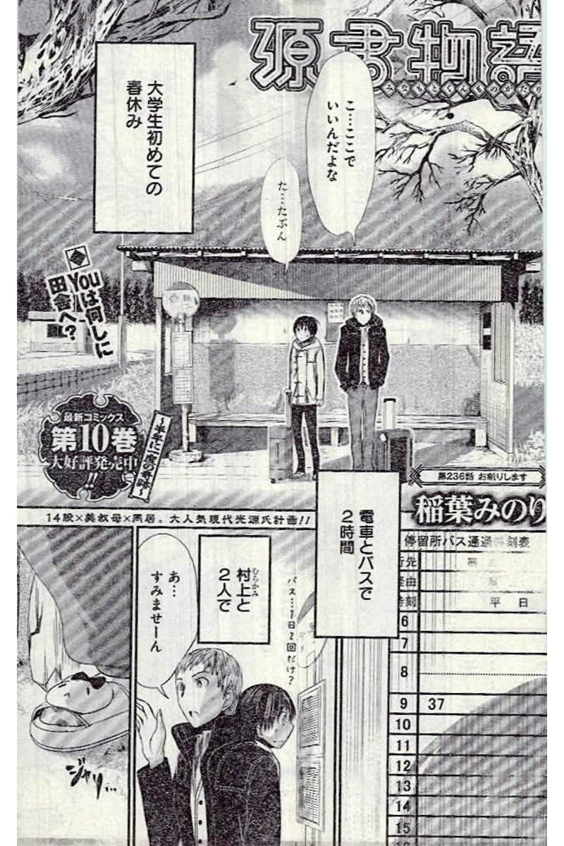 Minamoto-kun_Monogatari Chapter 236 Page 1