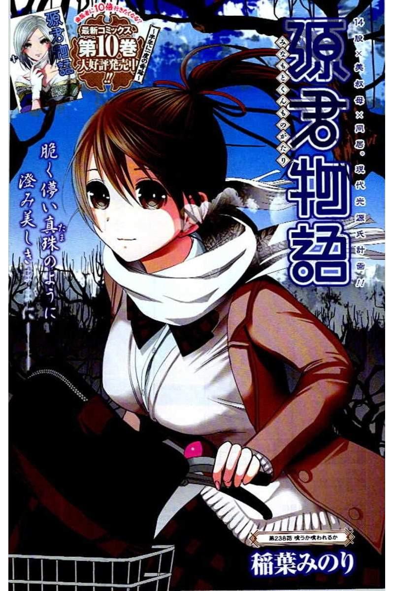 Minamoto-kun_Monogatari Chapter 238 Page 1