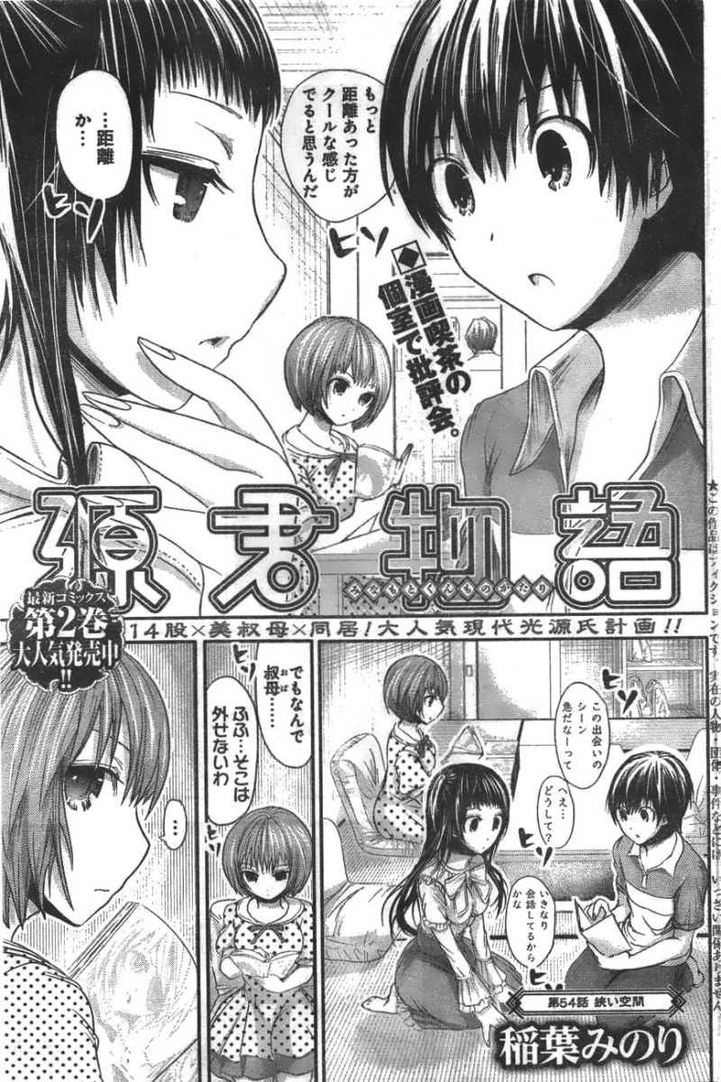 Minamoto-kun_Monogatari Chapter 54 Page 1
