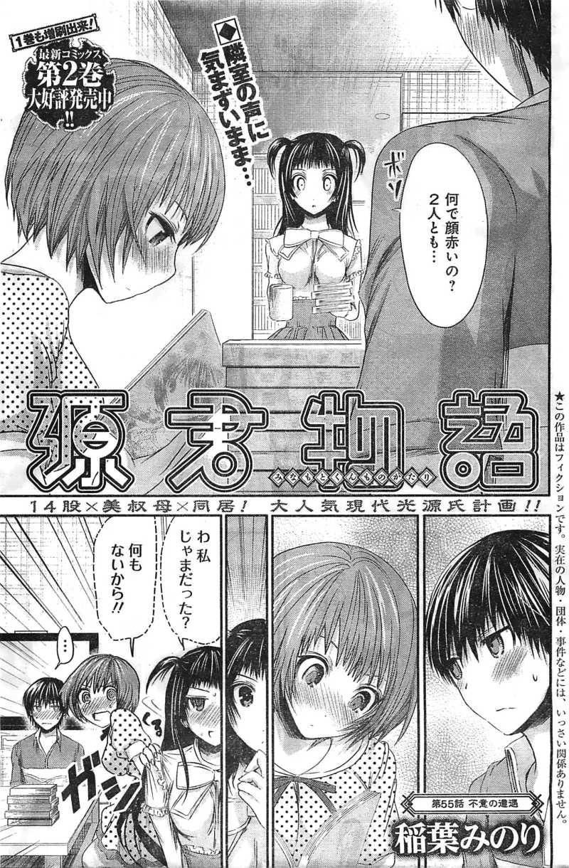 Minamoto-kun_Monogatari Chapter 55 Page 1