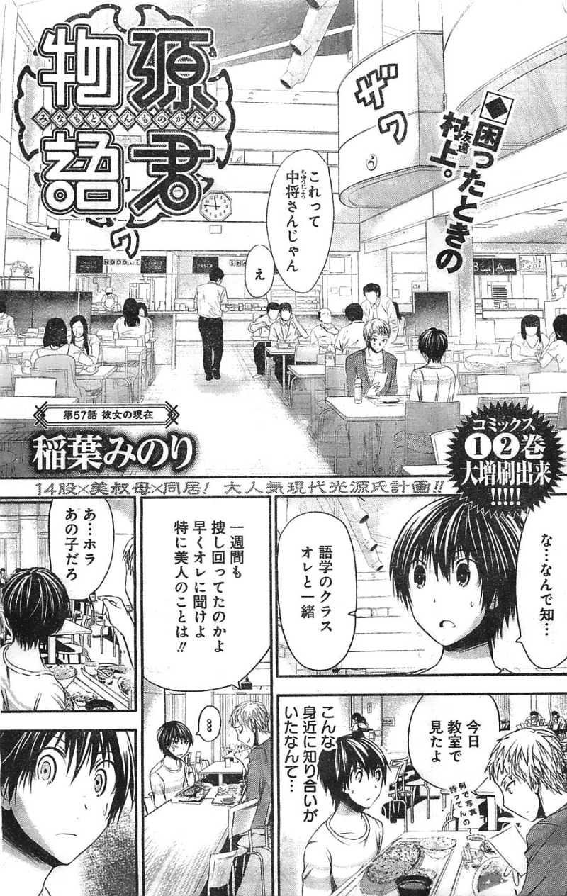 Minamoto-kun_Monogatari Chapter 57 Page 1