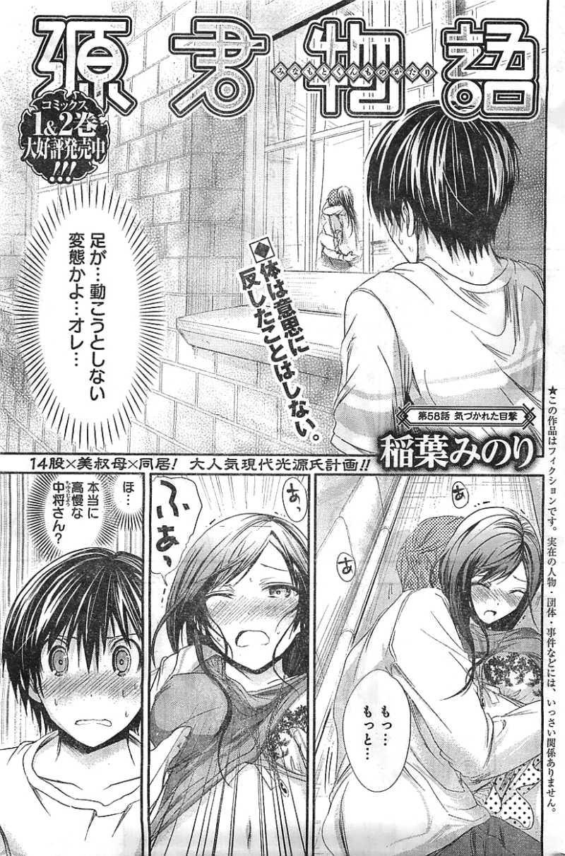 Minamoto-kun_Monogatari Chapter 58 Page 1