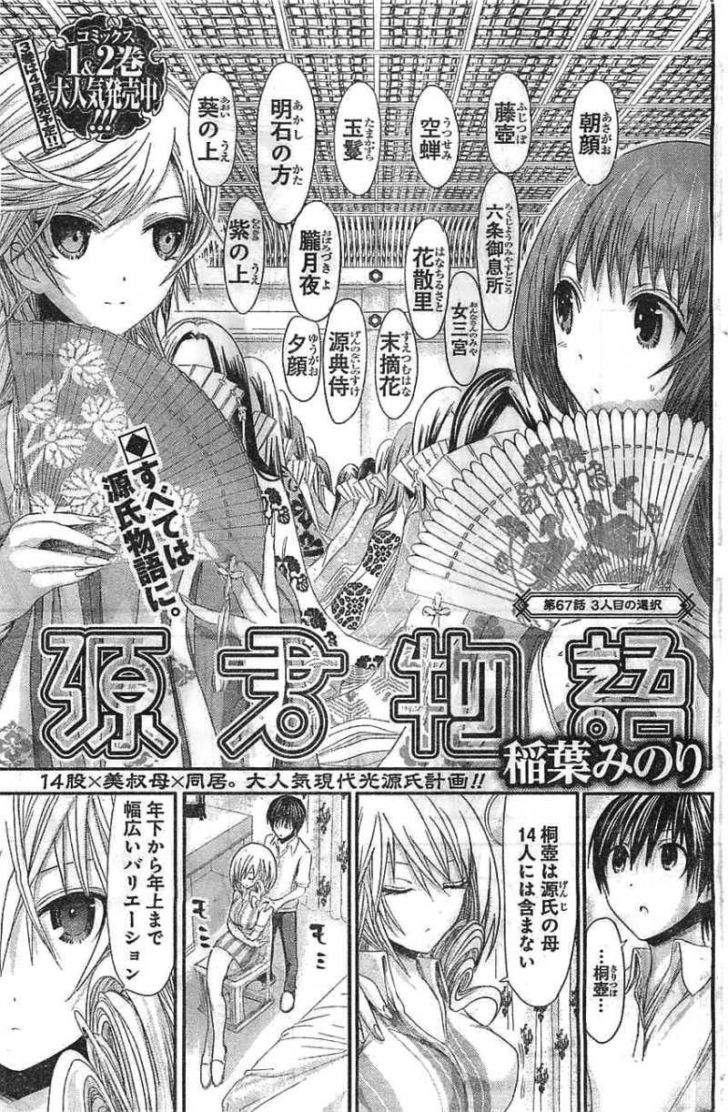 Minamoto-kun_Monogatari Chapter 67 Page 1