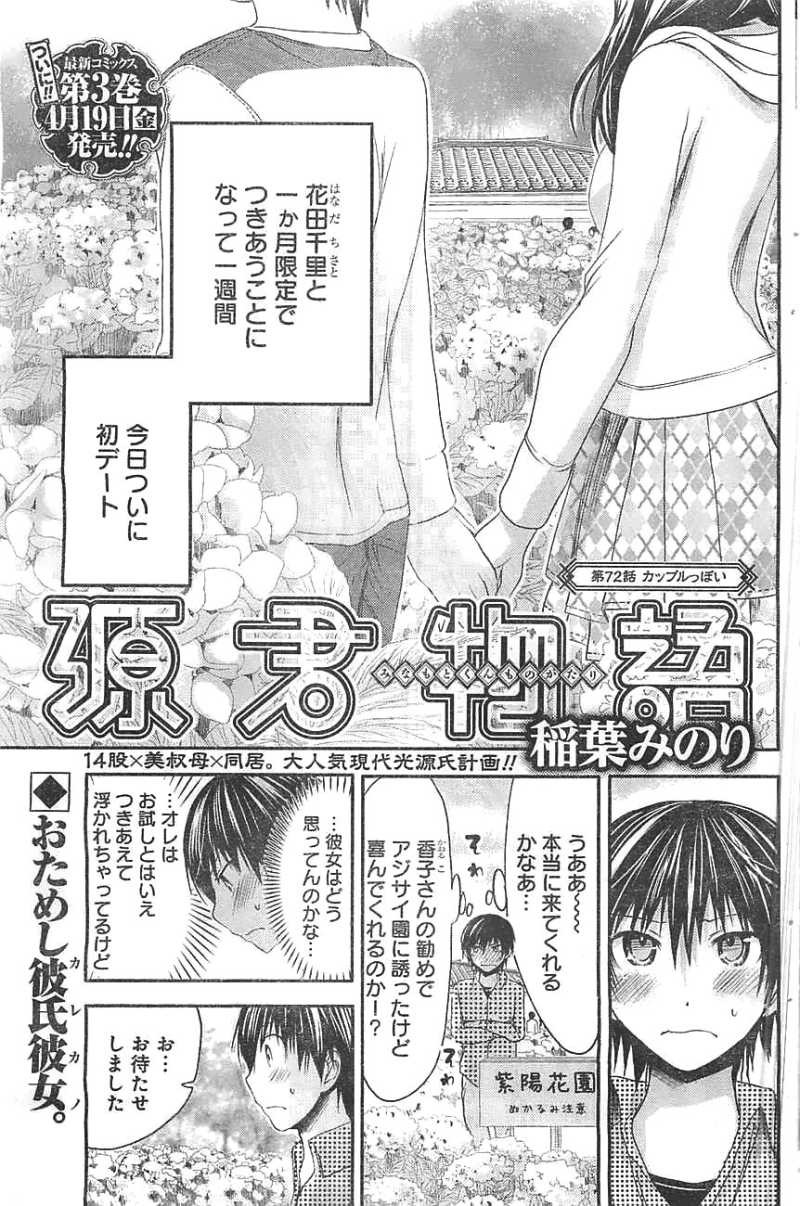 Minamoto-kun_Monogatari Chapter 72 Page 1