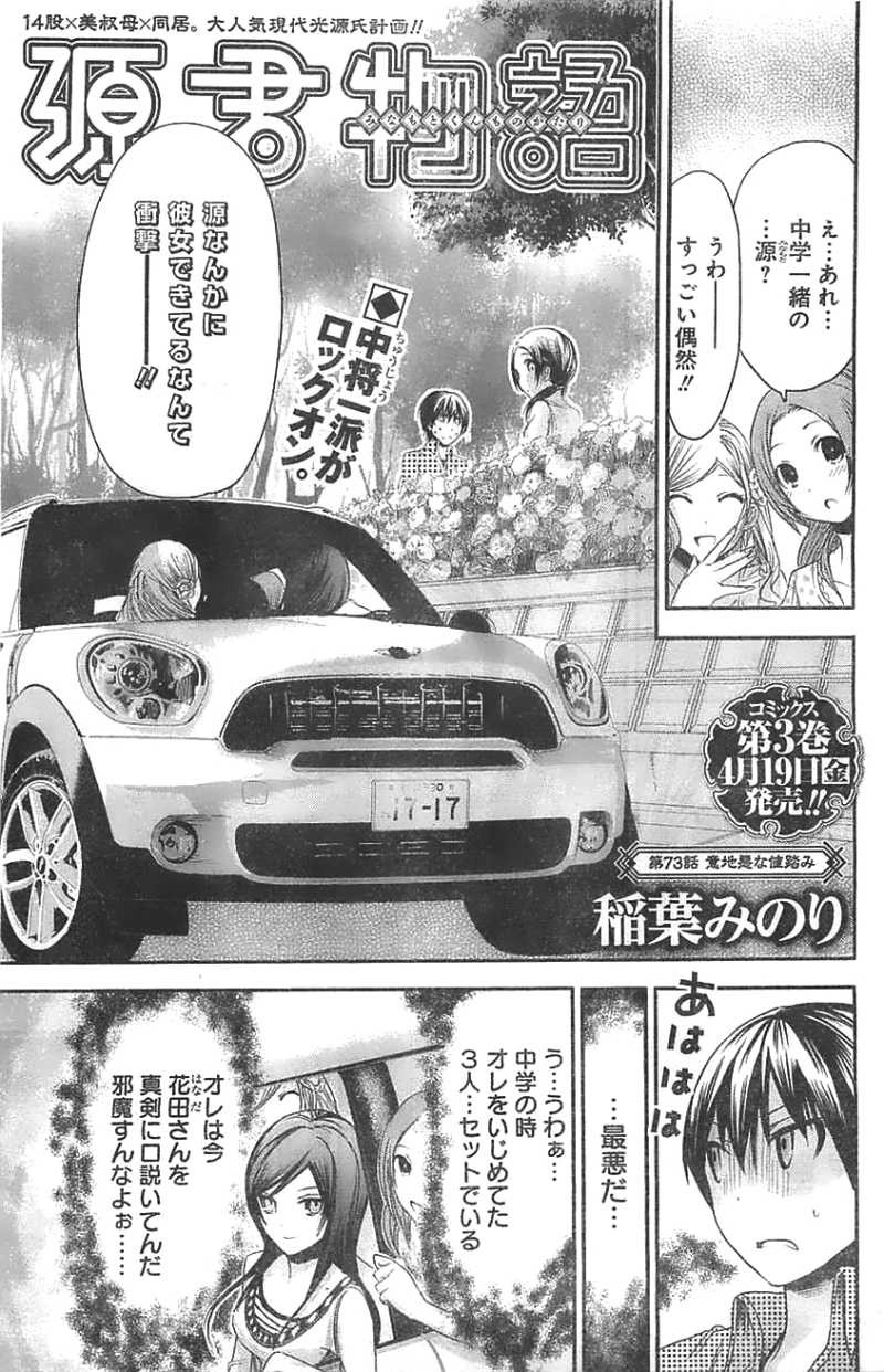 Minamoto-kun_Monogatari Chapter 73 Page 1