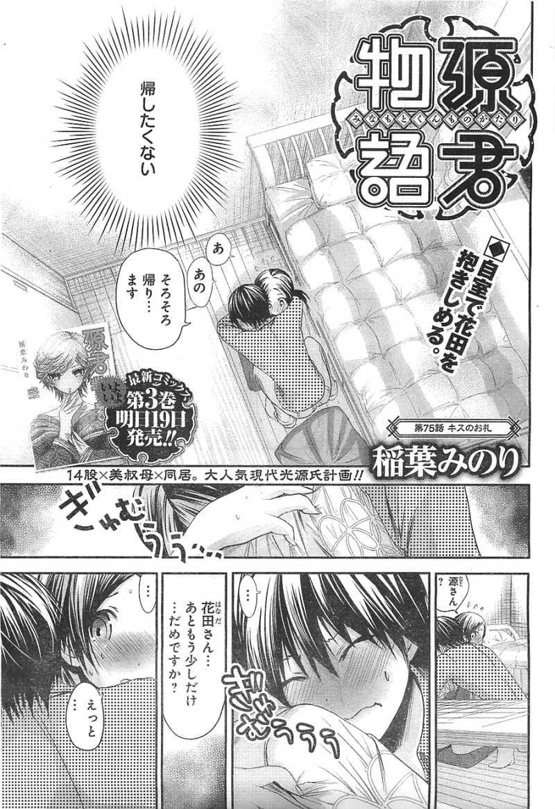 Minamoto-kun Monogatari - Chapter 75 - Page 1