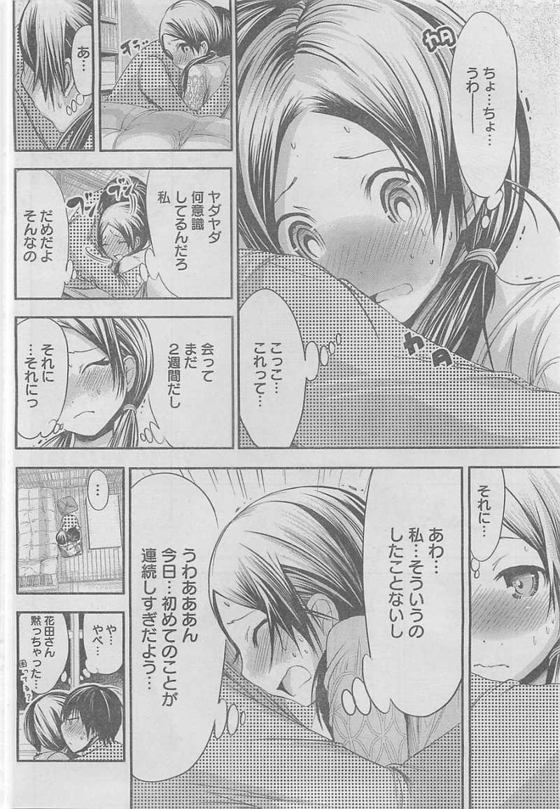 Minamoto-kun Monogatari - Chapter 75 - Page 2