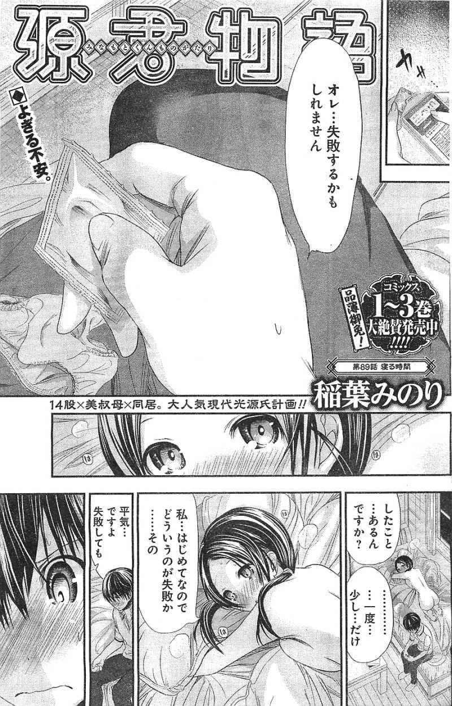 Minamoto-kun_Monogatari Chapter 89 Page 1