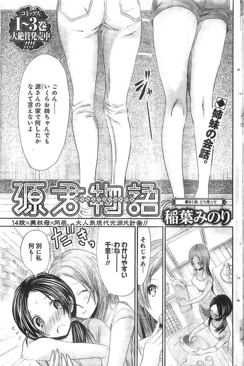 Minamoto-kun_Monogatari Chapter 91 Page 1