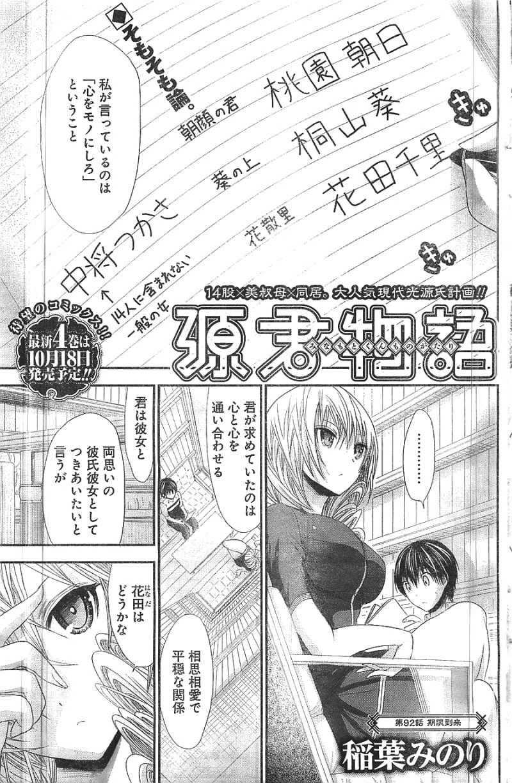 Minamoto-kun_Monogatari Chapter 92 Page 1