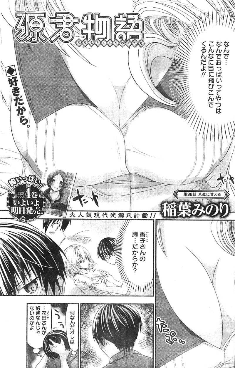 Minamoto-kun Monogatari - Chapter 98 - Page 1