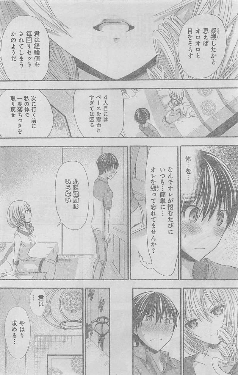 Minamoto-kun_Monogatari Chapter 98 Page 2