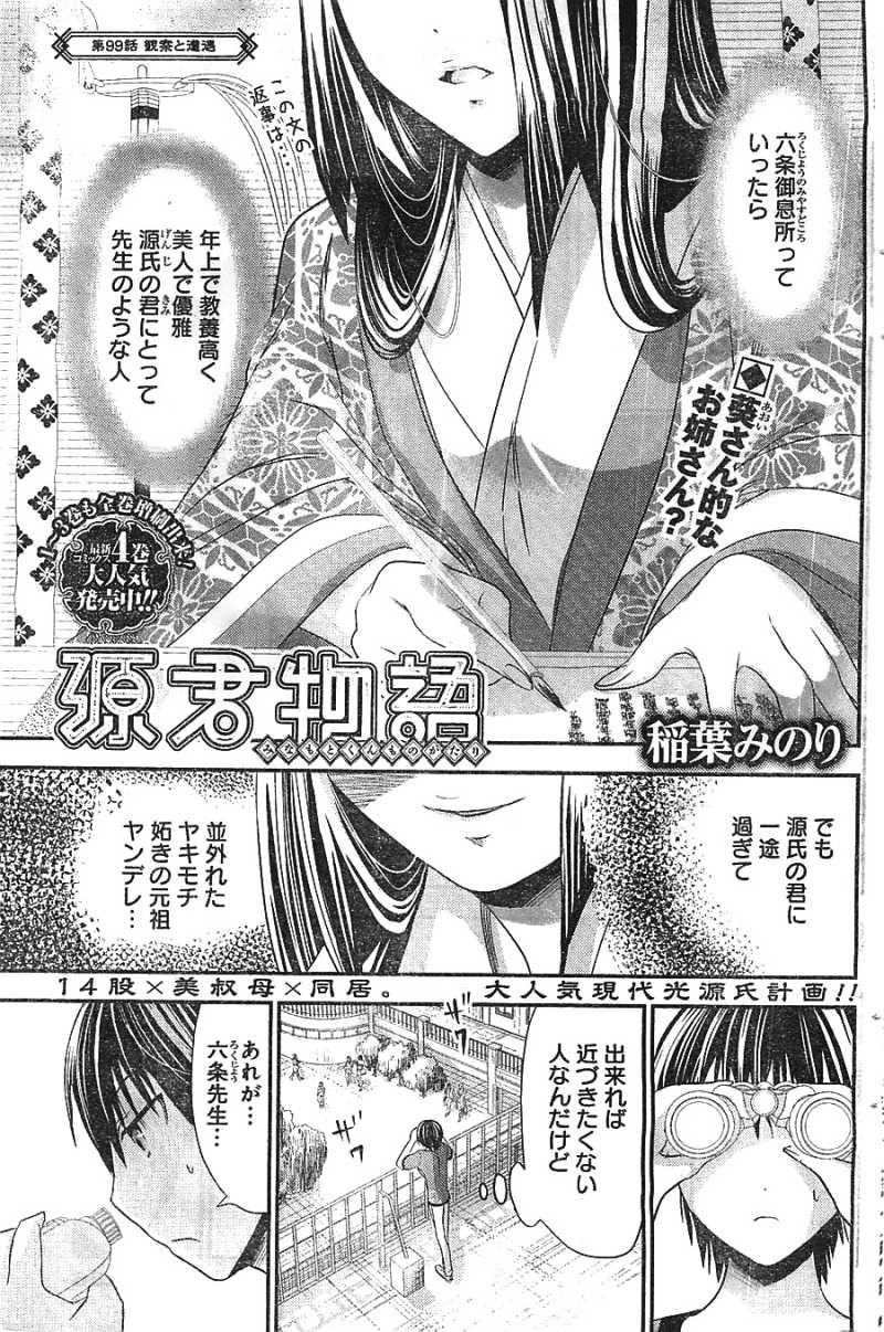 Minamoto-kun Monogatari - Chapter 99 - Page 1