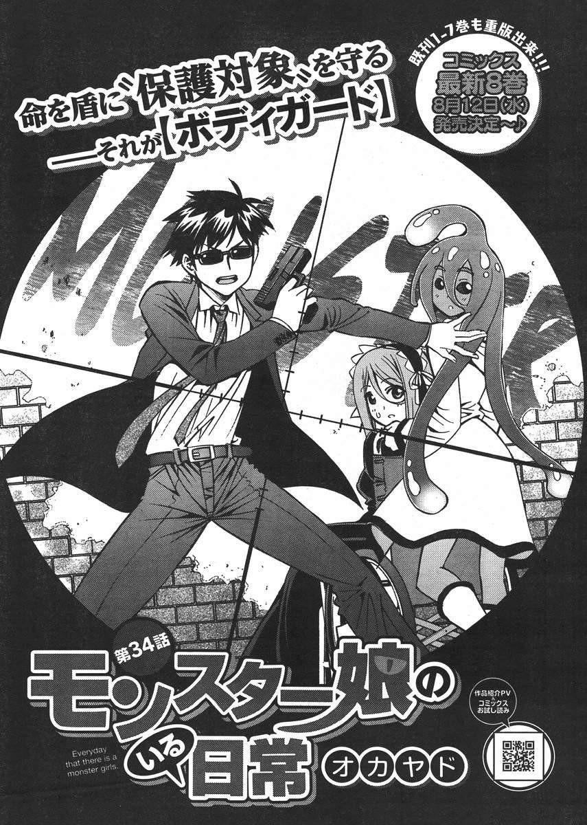 Monster Musume no Iru Nichijou - Chapter 34 - Page 1