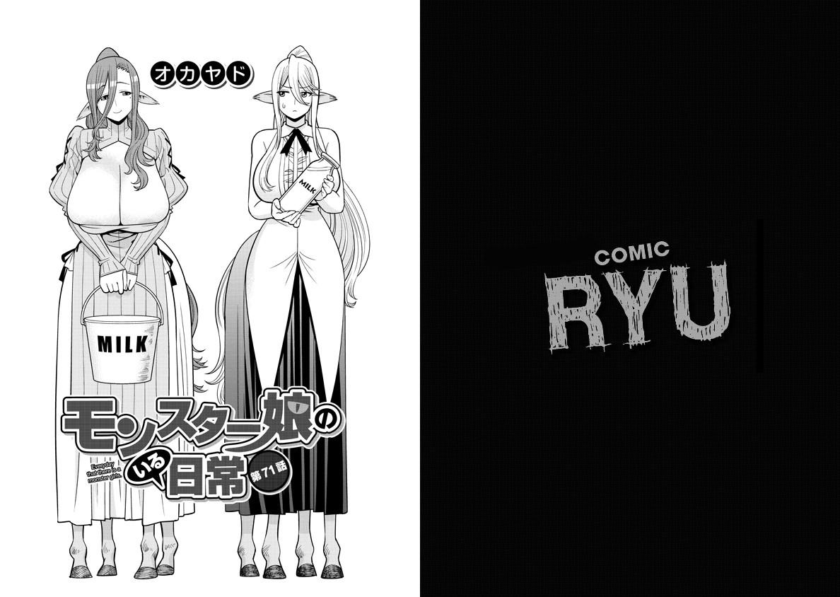 Monster Musume no Iru Nichijou - Chapter 71 - Page 1