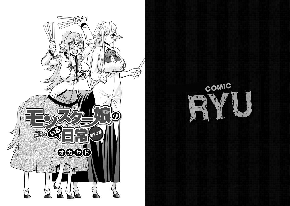 Monster Musume no Iru Nichijou - Chapter 72 - Page 1