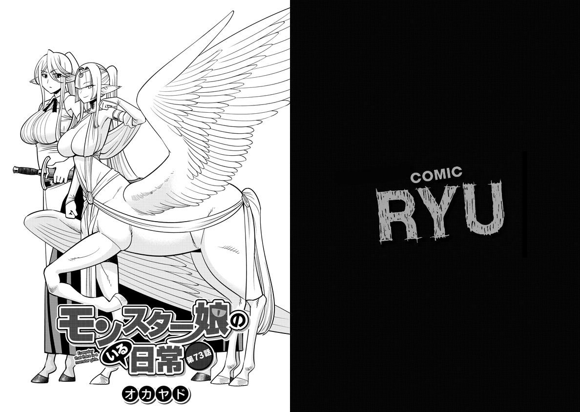 Monster Musume no Iru Nichijou - Chapter 73 - Page 1
