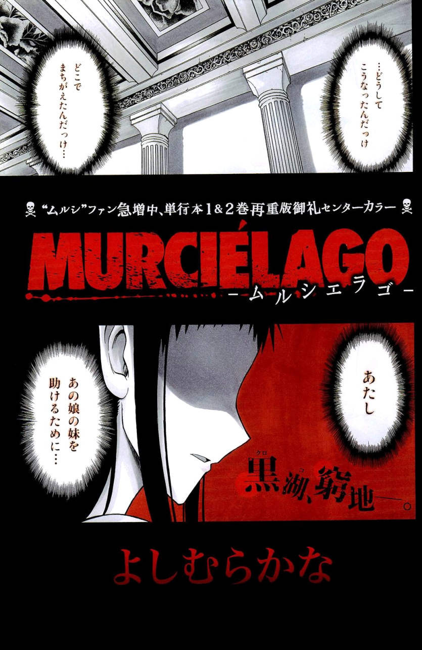 Murcielago Chapter 19 Page 1