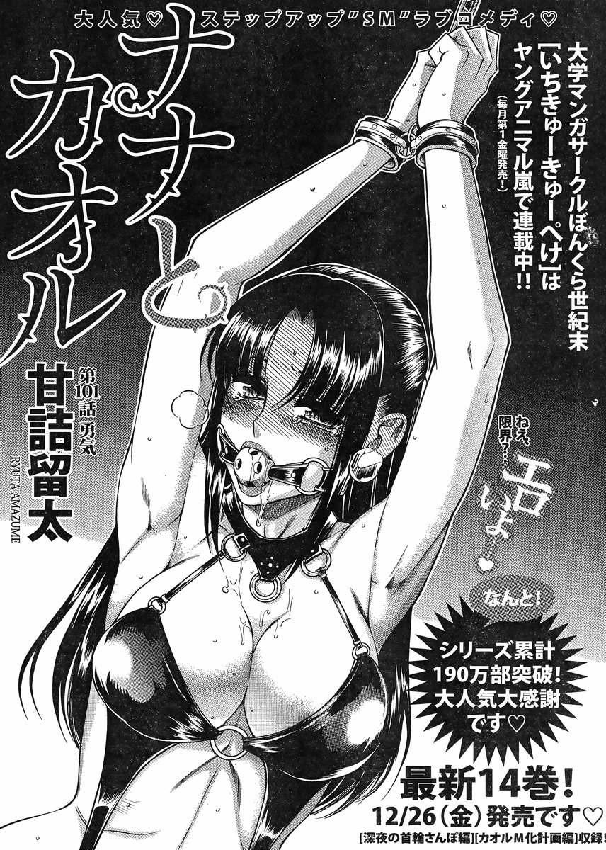 Nana to Kaoru - Chapter 101 - Page 1