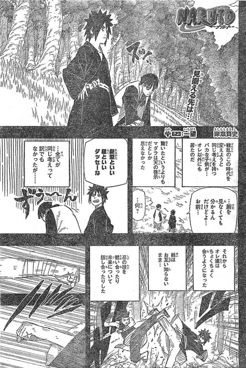 Sen Manga,Naruto 623 raw,Loading Naruto | Chapter  623 | Page 1 .....
