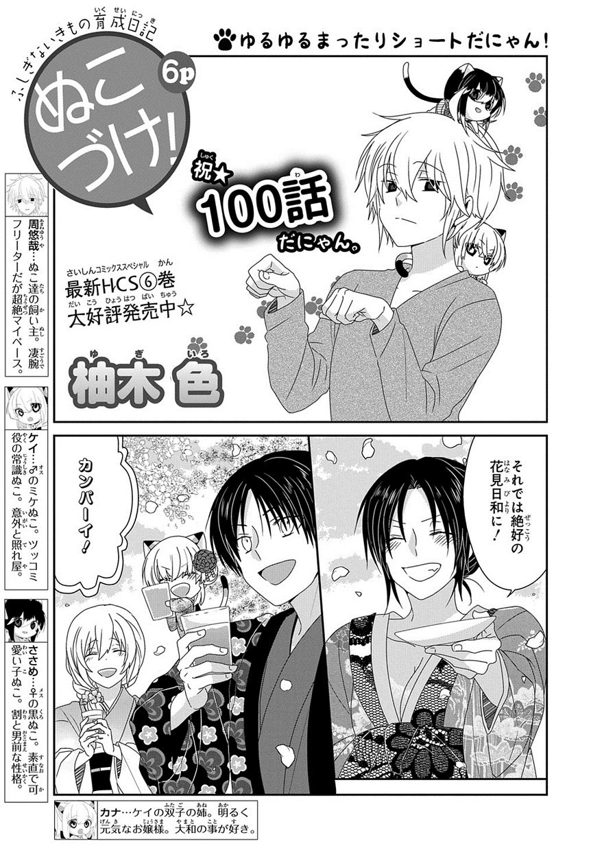Nukoduke! Chapter 100 Page 1