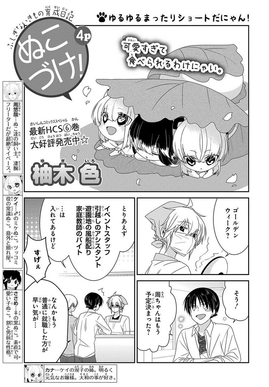 Nukoduke! Chapter 102 Page 1
