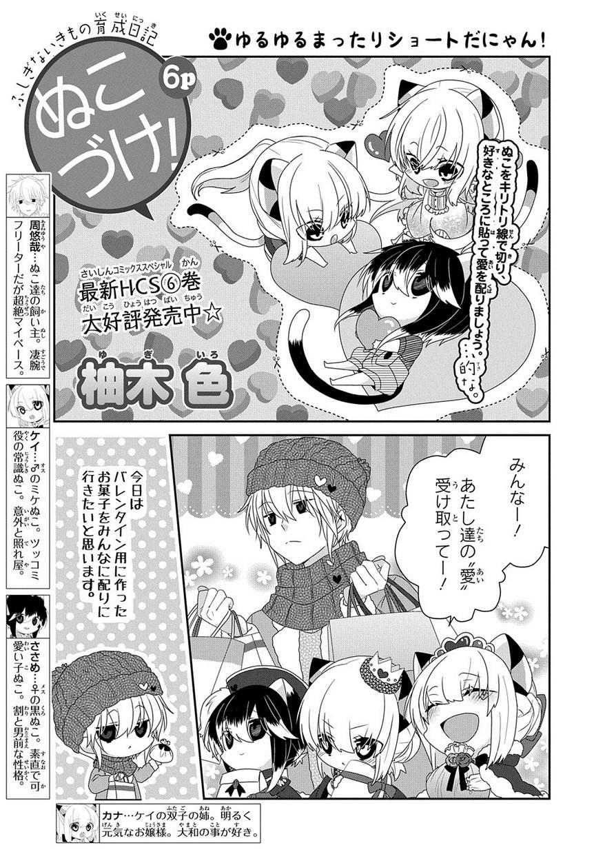 Nukoduke! Chapter 97 Page 1