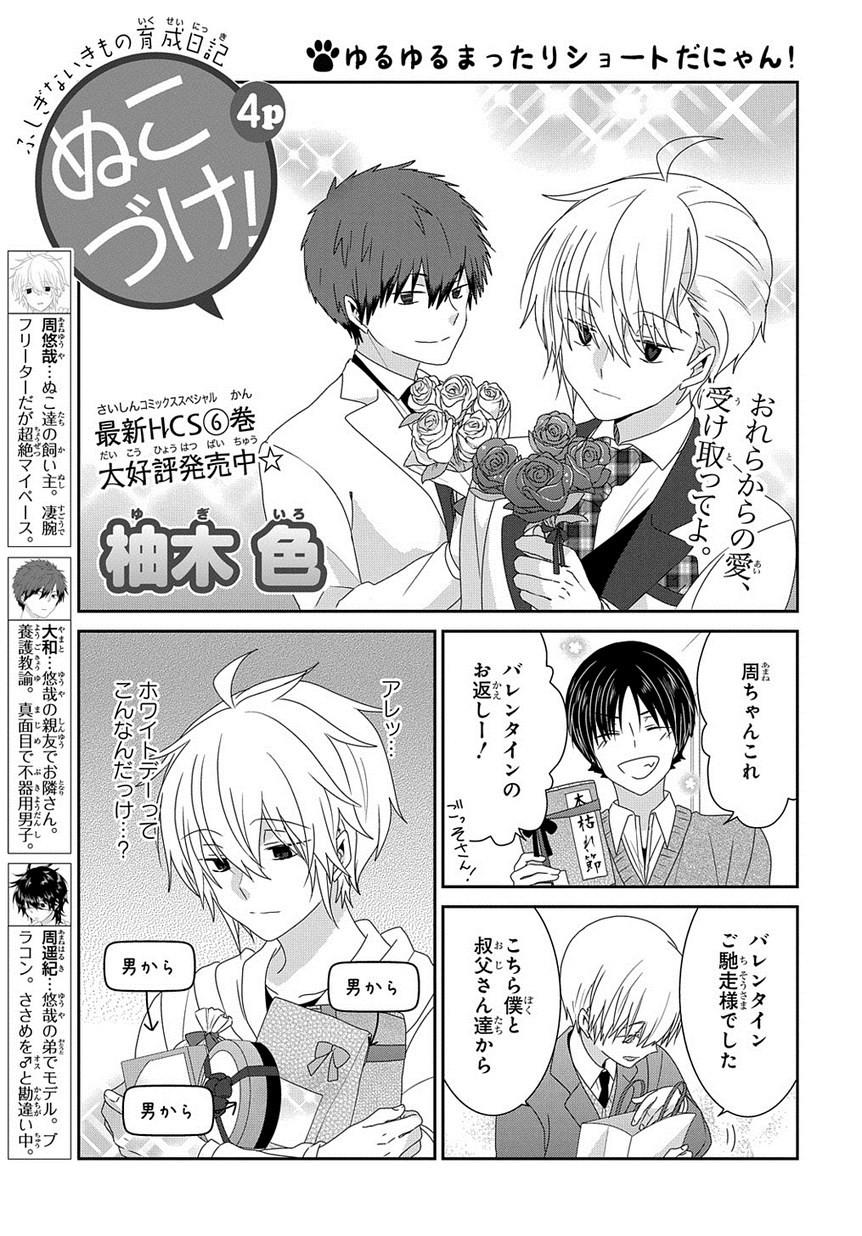 Nukoduke! Chapter 99 Page 1
