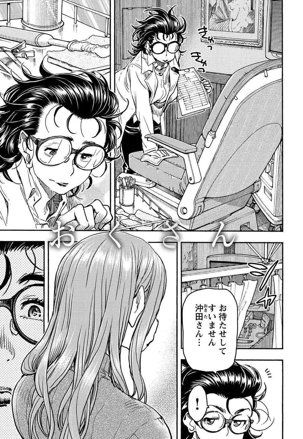 Okusan Chapter 101 Page 1