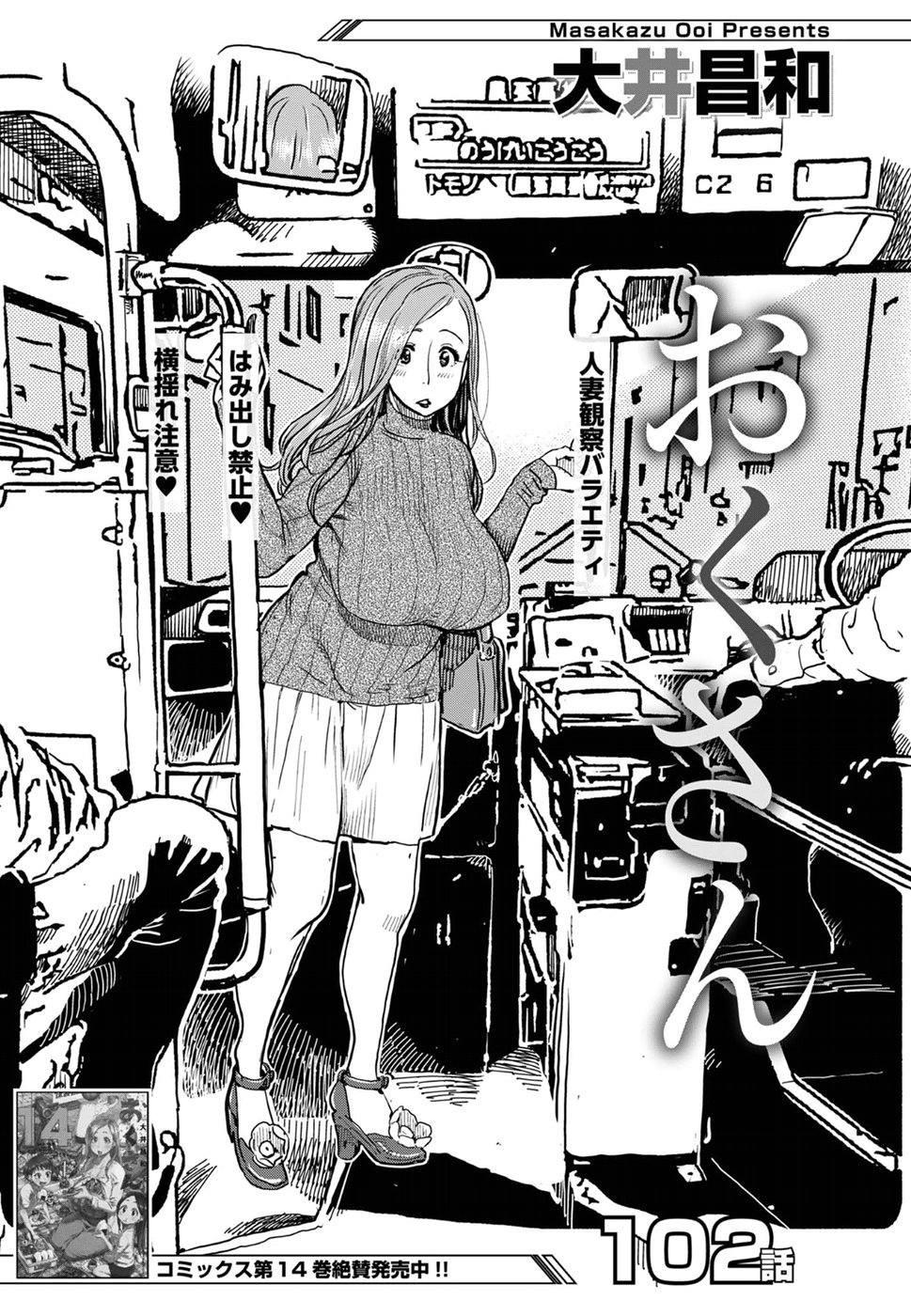 Okusan Chapter 102 Page 1